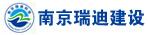 南京瑞迪建设科技有限公司上海浦东分公司