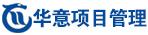 湖南华意项目管理有限公司