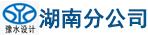 河南省水利勘测设计研究有限公司湖南分公司