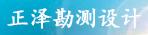山东正泽勘测设计有限公司