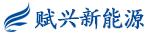 云南赋兴新能源开发有限公司